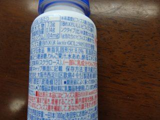 高濃度ビフィズス菌飲料Bifix1000αの成分表記