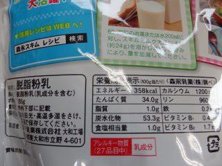 森永スキムミルクの成分表