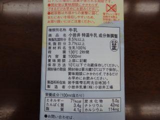 小岩井 特選牛乳の成分表記