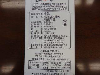 北海道八雲町特選牛乳の成分表記