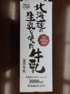 北海道の生乳を使った牛乳のパッケージ