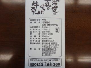 北海道の生乳を使った牛乳の成分表記