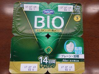 ダノンビオプレーンタイプ(脂肪0加糖)のパッケージ