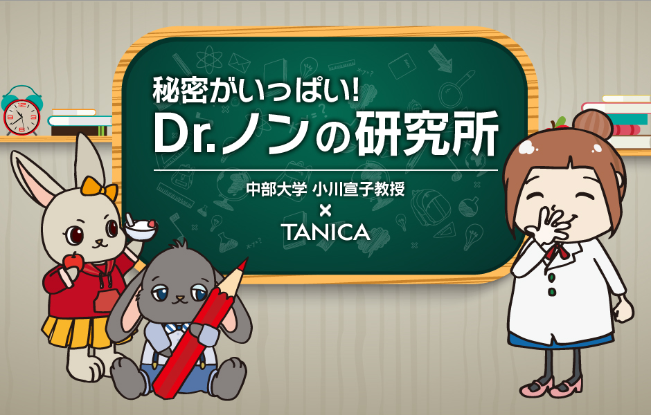 Dr.ノンの研究所