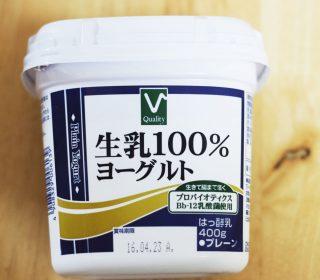 Vクオリティ生乳100%ヨーグルトのパッケージ
