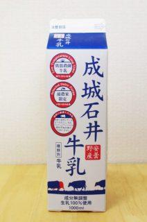 成城石井牛乳のパッケージ
