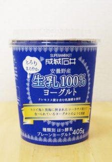 成城石井生乳100%ヨーグルトのパッケージ