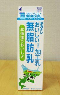 タカナシおいしい無脂肪乳のパッケージ