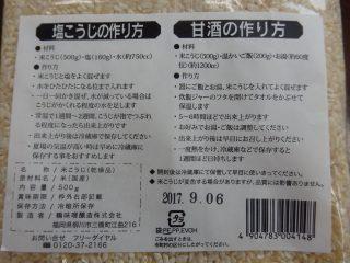 鶴味噌󠄀醸造謹製 乾燥麹の成分表記