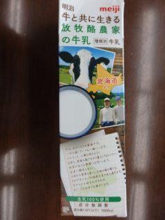 明治 牛と共に生きる放牧酪農家の牛乳のパッケージ