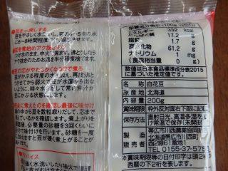 白花豆の成分表記