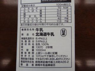 西友 みなさまのおすみ付き北海道牛乳の成分表記
