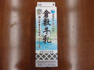 タカナシ 倉敷牛乳のパッケージ
