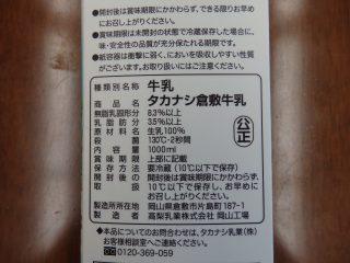 タカナシ 倉敷牛乳の成分表記