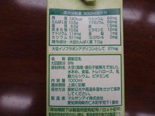 マルサン国産大豆の調整豆乳の成分表記