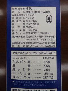 毎日食卓3.6牛乳の成分表記