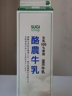 スギグループ酪農牛乳のパッケージ