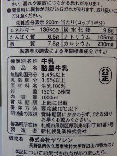 スギグループ酪農牛乳の成分表記