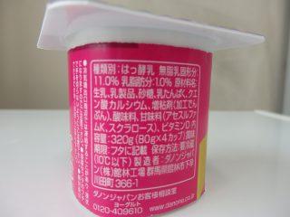 ダノンDENSIA加糖の成分表記