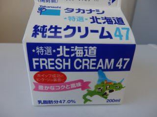 タカナシ純生クリーム47のパッケージ