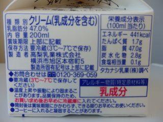 タカナシ純生クリーム47の成分表記