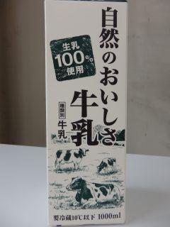 自然のおいしさ牛乳のパッケージ
