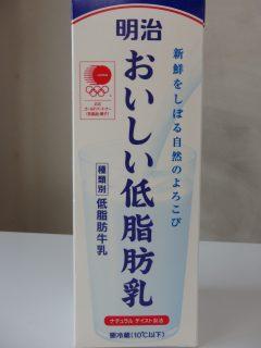 明治おいしい低脂肪乳乳のパッケージ