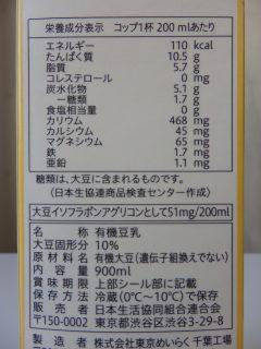 CO-OP無調整有機豆乳の成分表記