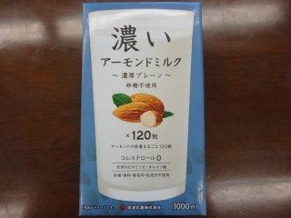 濃いアーモンドミルク120粒のパッケージ
