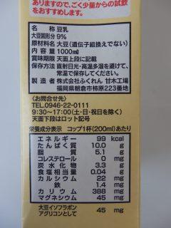 ふくれん成分無調整豆乳の成分表記