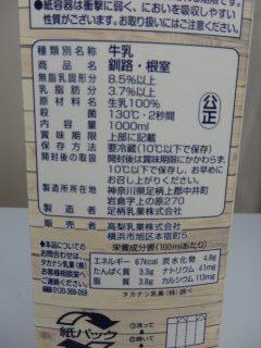 タカナシ 大地物語 釧路・根室牛乳の成分表記