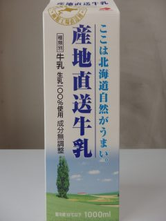 北海道乳業産地直送牛乳のパッケージ