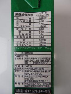 CGCふくゆたか調整豆乳の成分表記