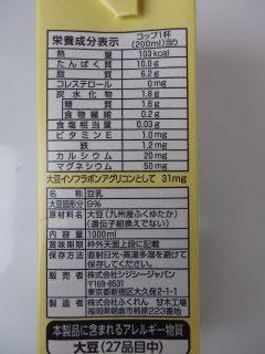 CGCふくゆたか無調整豆乳の成分表記