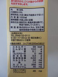 ふくれん無調整豆乳の成分表記