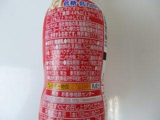 R-1ドリンク(低糖・低カロリー)の成分表記