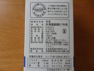 北海道函館3.7牛乳の成分表記