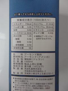 アーモンドミルク120粒の成分表記