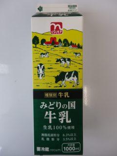 みどりの国牛乳のパッケージ