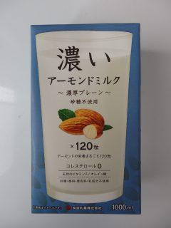 アーモンドミルク120粒のパッケージ
