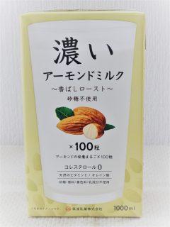 濃いアーモンドミルク香ばしロースト100粒のパッケージ
