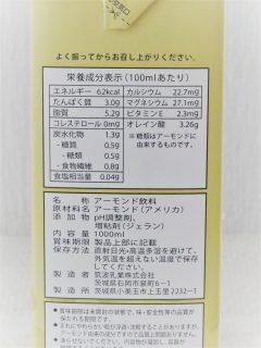 濃いアーモンドミルク香ばしロースト100粒の成分表記