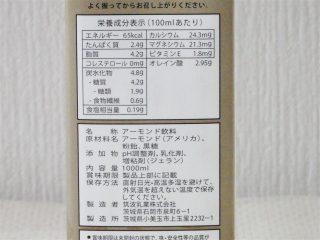 濃いアーモンドミルクほんのり黒糖入80粒の成分表記