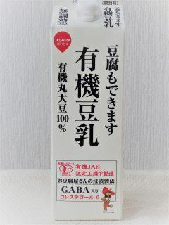 スジャータ豆腐もできる有機豆乳のパッケージ
