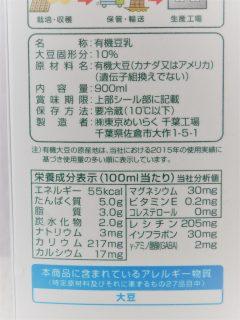 スジャータ豆腐もできる有機豆乳の成分表記
