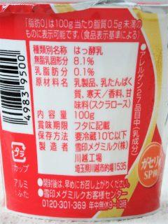 恵 ガゼリ菌SP株ヨーグルトの成分表記