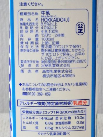 タカナシ北海道4.0牛乳の成分表記