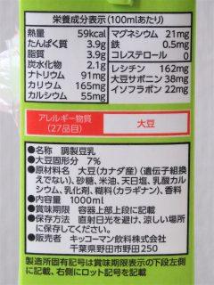 キッコーマン調整豆乳の成分表記