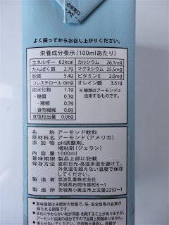 濃いアーモンドミルクの成分表記