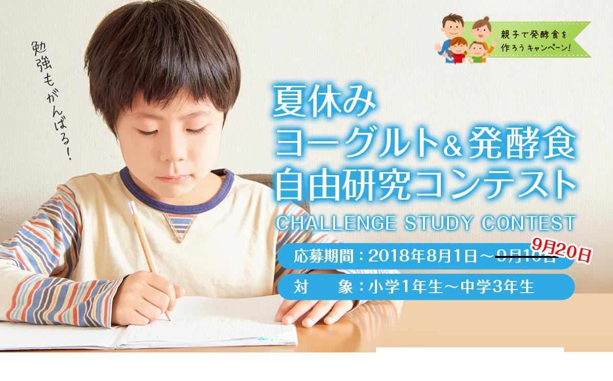 夏休み ヨーグルト&発酵食 自由研究特集!